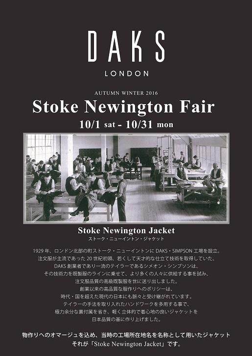 Stoke Newington Fair 10月1日(土)~10月31日(月)