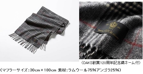 DAKSメールマガジン会員登録キャンペーン【9月1日(月)~30日(火)】