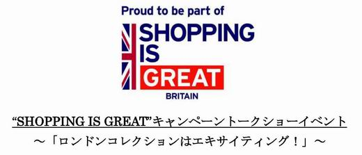 """SHOPPING IS GREAT"" キャンペーントークショーイベント"