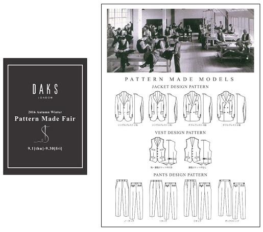 Pattern Made Fair 9月1日(木)~9月30日(金)