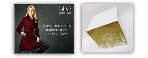 DAKS Autumn present campaign
