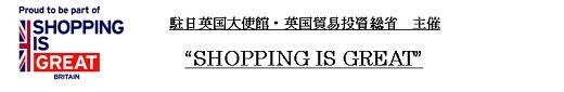 """中日英国大使館・英国貿易投資総省 主催 """"SHOPPING IS GREAT"""""""