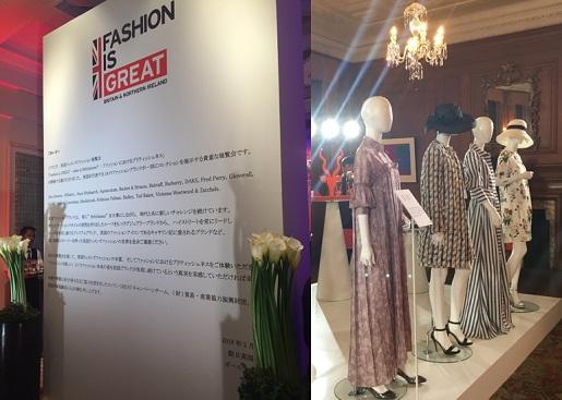 英国ウィメンズファッション展覧会開催