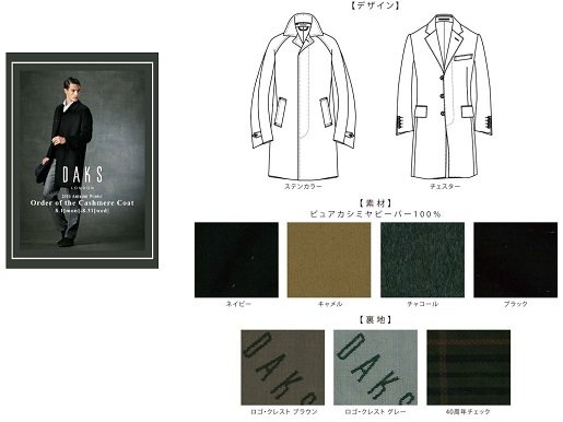 Order of Pure Cashmere Coat 8月1日(月)~8月31日(水)