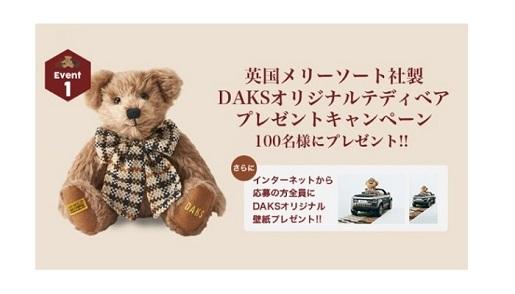 DAKS TEDDY BEAR 20周年記念プレゼントキャンペーン