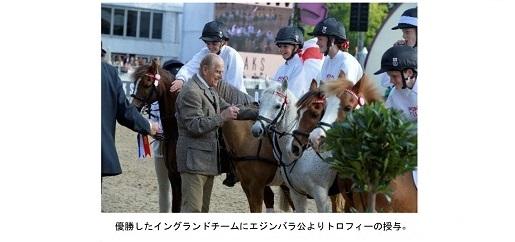 ロイヤル・ウィンザー・ホース・ショー 2016  The Queen's 90th Birthday Celebration