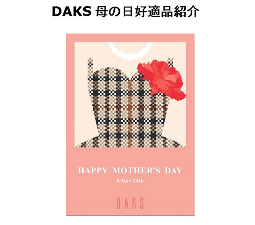 DAKS母の日好適品紹介