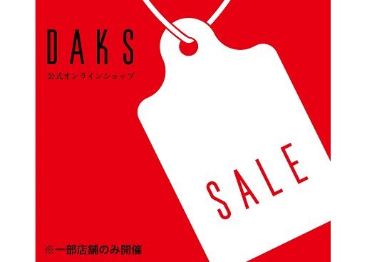 DAKS公式オンラインショップ<br>期末セール開催のお知らせ