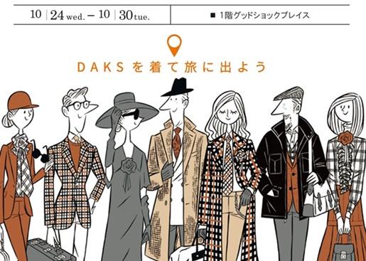 大阪髙島屋DAKSフェア<br>~DAKSを着て旅に出よう~