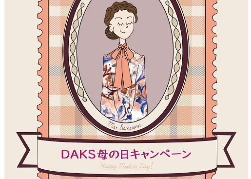 DAKS Online Shop 母の日キャンペーン <br>2020.4.23(木) ~