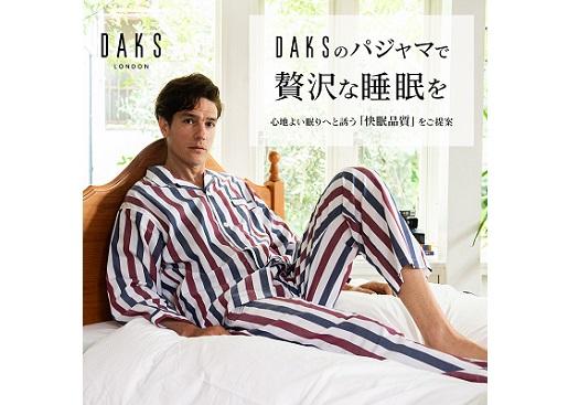 DAKS Online shop 紳士パジャマポイントアップキャンペーン<br> 2020.5.29(金)~6.21(日)