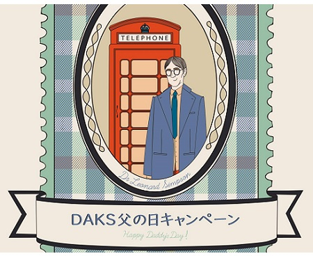 DAKS Online Shop 父の日キャンペーン<br>2020.6.4(木) ~