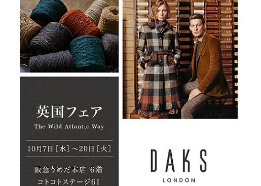 阪急うめだ本店 DAKS英国フェア <br>2020.10.7(WED)~10.20(TUE)